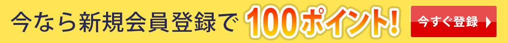 今なら新規会員登録で100ポイント!