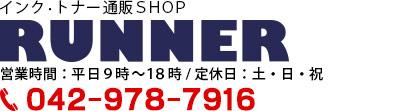 インク・トナー通販SHOP RUNNER