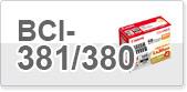 BCI-381/380(標準容量)