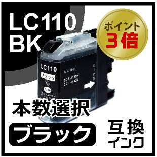LC110K(ブラック)