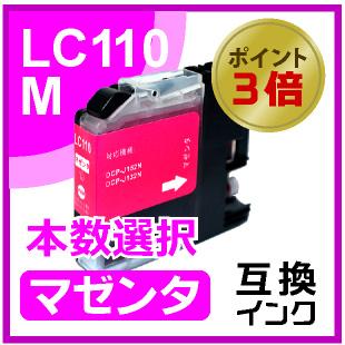 LC110M(マゼンタ)