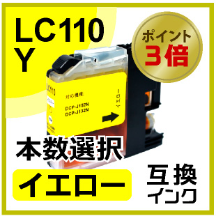 LC110(イエロー)