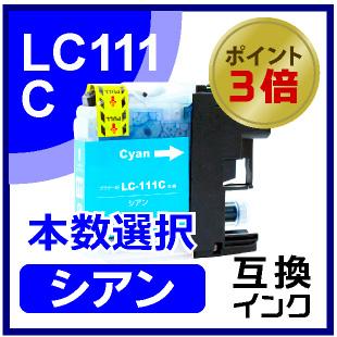 LC111C(シアン)