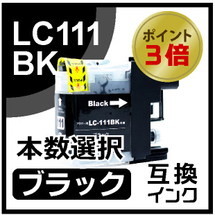 LC111K(ブラック)