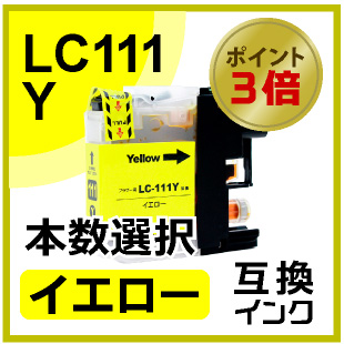 LC111(イエロー)