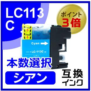 LC113C(シアン)