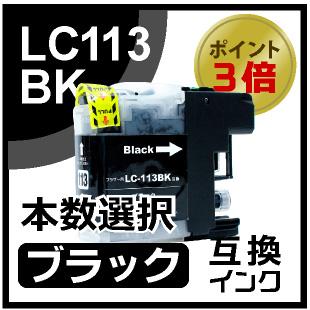 LC113K(ブラック)