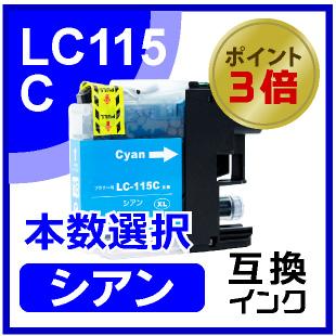 LC117/115C(シアン)