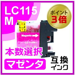 LC117/115M(マゼンタ)