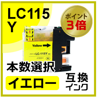 LC117/115(イエロー)