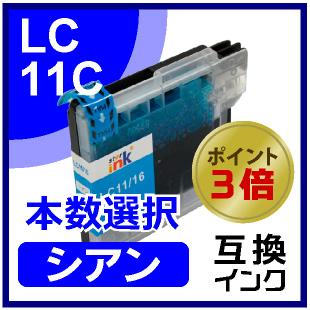 LC11C(シアン)