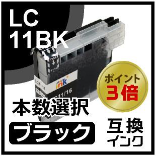 LC11K(ブラック)