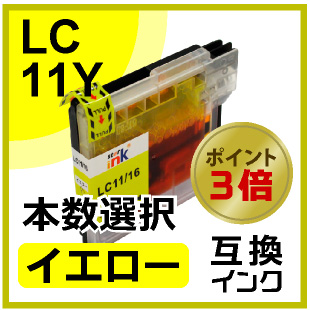 LC11(イエロー)