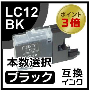 LC12K(ブラック)