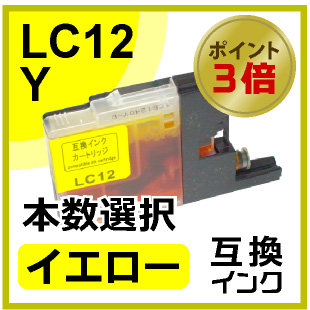 LC12(イエロー)