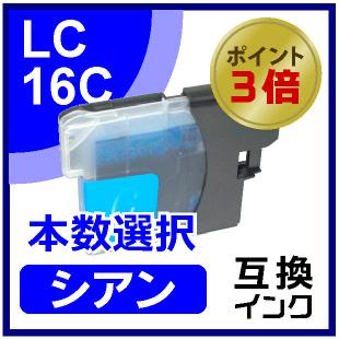 LC16C(シアン)