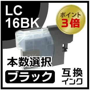 LC16K(ブラック)