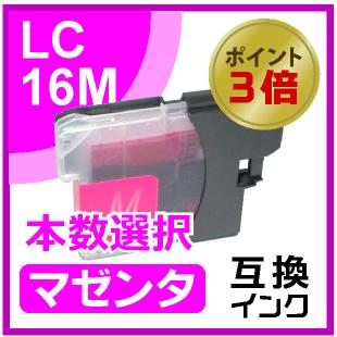 LC16M(マゼンタ)