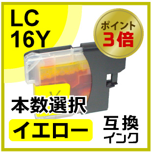 LC16(イエロー)