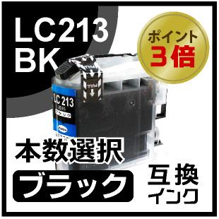 LC213K(ブラック)