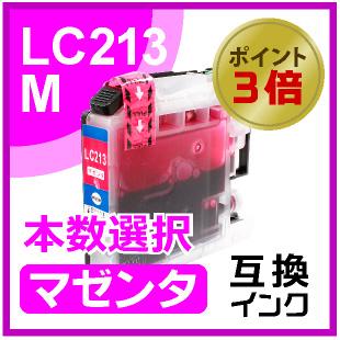 LC213M(マゼンタ)