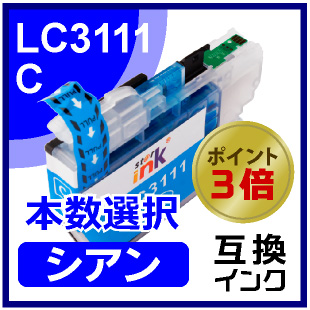 LC3111C(シアン)