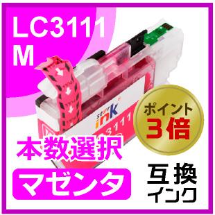 LC3111M(マゼンタ)