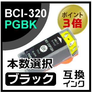BCI-320ブラック