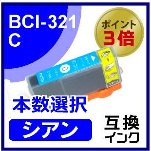 BCI-321シアン