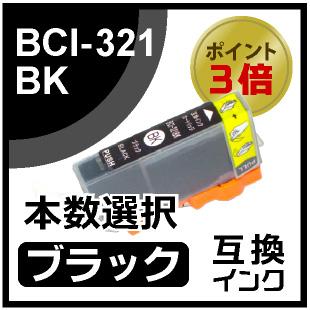 BCI-321ブラック
