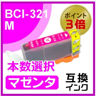 BCI-321マゼンタ