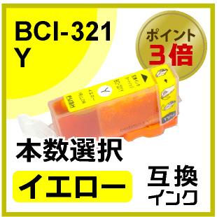 BCI-321イエロー