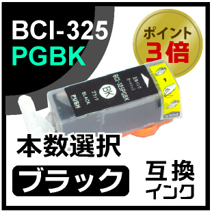 BCI325PGBK(ブラック)