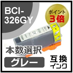 BCI-326GY(グレー)