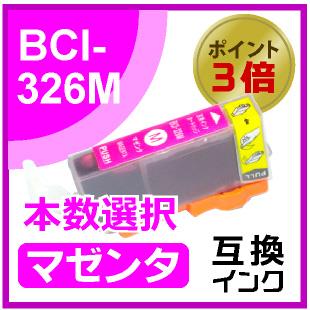 BCI-326M(マゼンタ)
