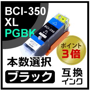 BCI-350XLPGBK(ブラック)