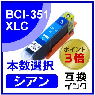 BCI-351XLC(シアン)
