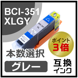 BCI-351XLGY(グレー)