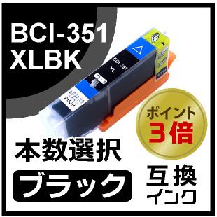 BCI-351XLBK(ブラック)