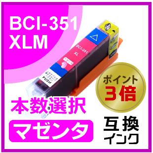 BCI-351XLM(マゼンタ)