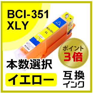 BCI-351XLY(イエロー)