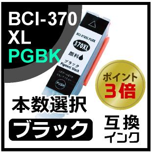 BCI-370XLPGBK(ブラック)