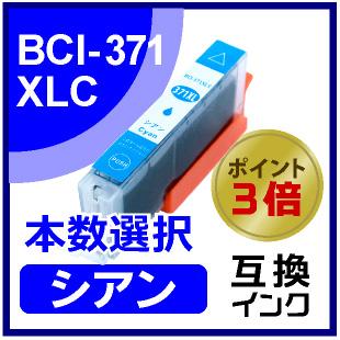 BCI-371XLC(シアン)