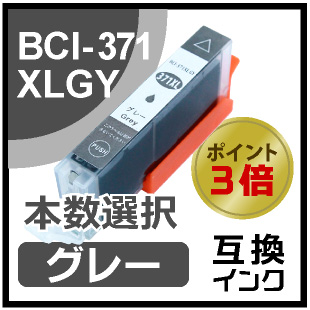 BCI-371XLGY(グレー)