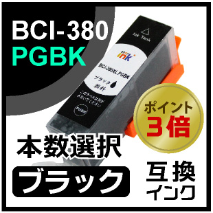 BCI-380XLPGBK(ブラック)