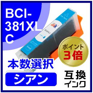 BCI-381XLC(シアン)