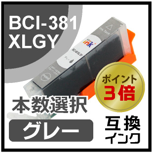 BCI-381XLGY(グレー)