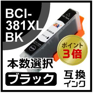 BCI-381XLBK(ブラック)