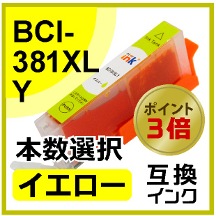 BCI-381XLY(イエロー)