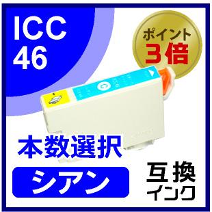 ICC46(シアン)